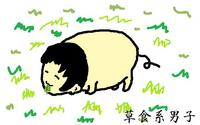 草食.jpg